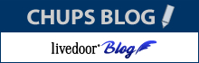 WEB TOTAL SUPPORT CHUPS BLOG  by livedoor